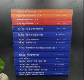 2020版天津市建筑装饰装修土建安装工程预算基价定额全16册