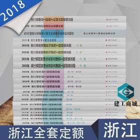 新版2018浙江省建设工程定额计价依据_浙江建筑安装工程预算定额全25册