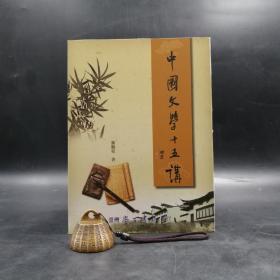 台湾学生书局版  龚鹏程《中国文学十五讲》(锁线胶订)