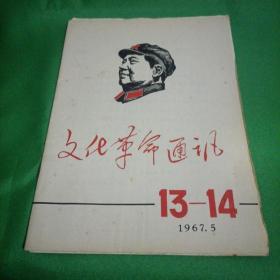 文化大革命通讯1967 13 14