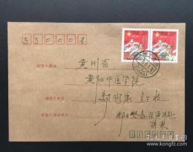 红军邮首日实寄封,贴双联票,首日沈阳寄贵州(保真)