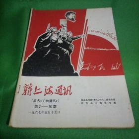 新上海通讯(原名《工学通讯》1967年5月第7—10期)