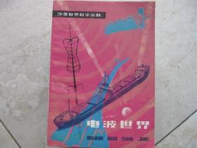 少年自然科学丛书  电波世界(插图本)