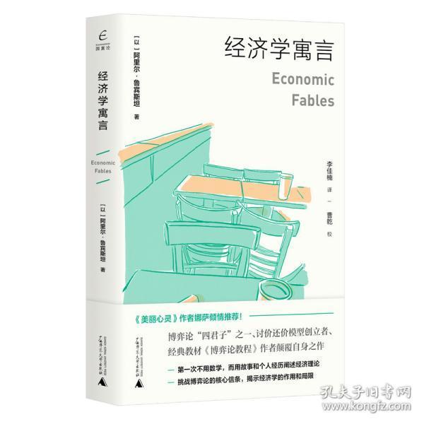 国富论·经济学寓言