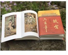 上下2本大全套【2020年阎崇年大师最新作品】《故宫六百年》 阎崇年著 完整讲述故宫600年故事 故宫六百年限定正版图书籍 中国历史文化书籍 华文出版社 正版