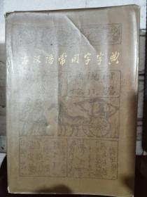 《古汉语常用字字典 》