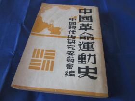 匠尤★1937年《中国革命运动史》平装全1册,书内有共产党成立以及国共合作的内容,提到了毛泽东,中国现代史研究会初版印制私藏品好。