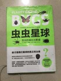虫虫星球 昆虫的演化与繁盛 (插图版 )【未开封】