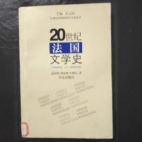 20世纪法国文学史
