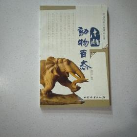 中国传统木雕精品鉴赏 :动物百态