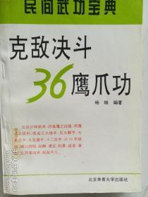 克敌决斗36鹰爪功