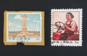 普无号文革信销邮票