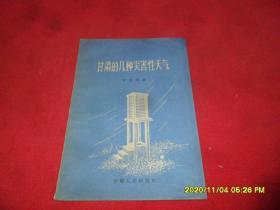 甘肃的几种灾害性天气(1957年1版1印)