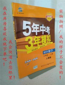 九年级 数学(上) RJ(人教版)5年中考3年模拟(全练版+全解版+答案)(2020版)