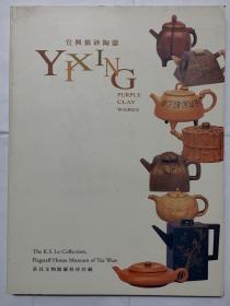 宜兴紫砂陶器