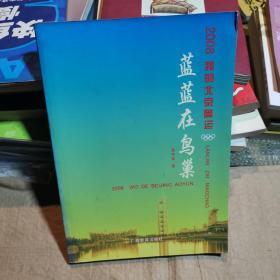 2008我的北京奥运 : 蓝蓝在鸟巢