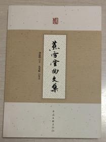 自藏:《蕉雪堂曲文集》 签名、钤印