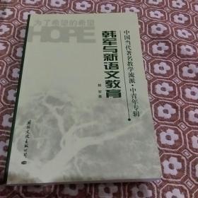 韩军与新语文教育