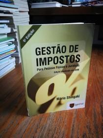 Gestão De Impostos - Para Pessoas Físicas E Jurídicas 税务管理 - 个人和公司【葡萄牙原版】