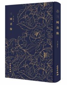 奎文萃珍 - 三国画像