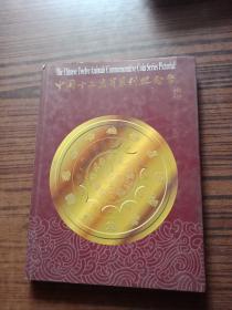 中国十二生肖系列纪念币(图册)