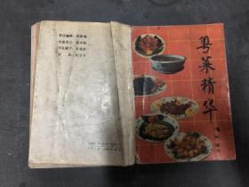 粤菜精·华