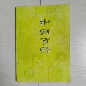 中国货币(全一册)1988年初版