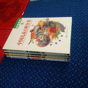 《中国儿童百科全书》[全四册] 一科学技术,二人类社会,三地球家园,四文化生活 )