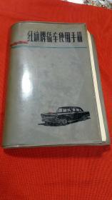 红旗牌轿车使用手册【1964年版】 (内含使用手册及图册)