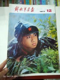 解放军画报1977年12