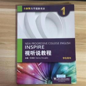 全新版大学进阶英语视听说教程(1 第一册)学生用书/
