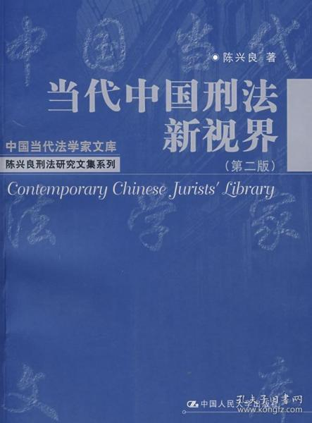 当代中国刑法新视界(第2版)