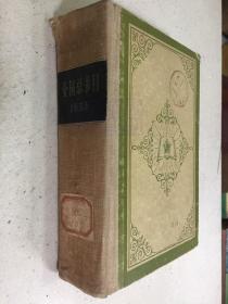 全国总书目 1955(大32开精装本).