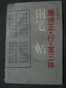 唐诗正·行·草三体钢笔字帖