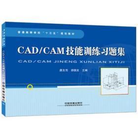 CAD/CAM技能训练习题集