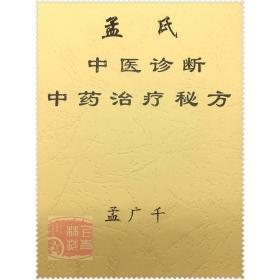 孟氏中医诊断中药治疗秘方