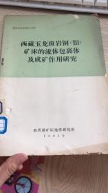 西藏玉龙斑岩铜(钼)矿床的流体包裹体及成矿作用研究