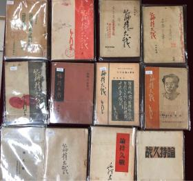 论持久战   毛泽东著18个不同版本