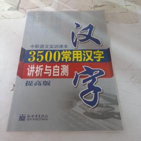 3500常用汉字讲析与自测:提高版