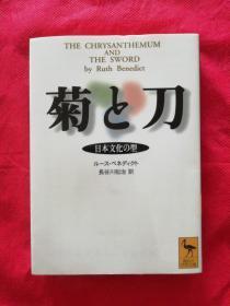 菊と刀 《菊与刀》日本文化の型 【日文原版】