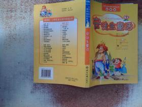 安徒生童话/新课标——小学生语文课外阅读丛书