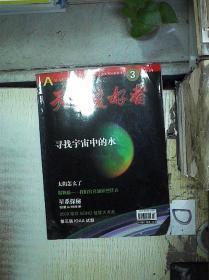 天文爱好者  2010 3.  。