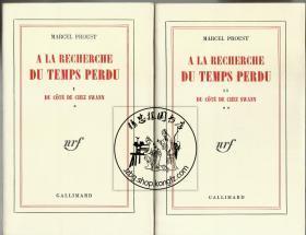 法语原版 普鲁斯特 Proust 追忆似水年华 六十年代版本 一套15册 全