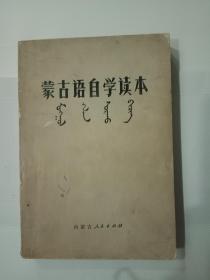 蒙古语自学读本