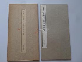 二玄社 书迹名品丛刊 王羲之 集字圣教序