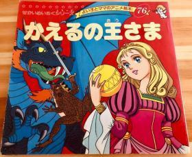 80系列青蛙王子