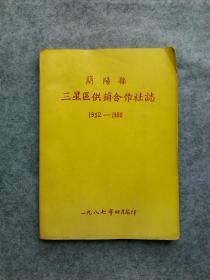 简阳县三星区供销合作社志