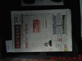 江西广播电视报 1997年第39期