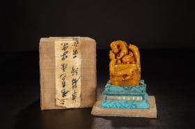 旧藏,寿山田黄螭龙印