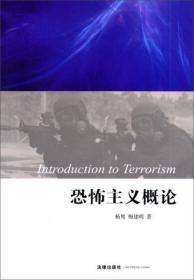 恐怖主义概论